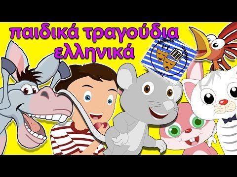 Γύρω γύρω όλοι   παιδικά τραγούδια ελληνικά   Top 23 Greek Nursery Rhymes - YouTube