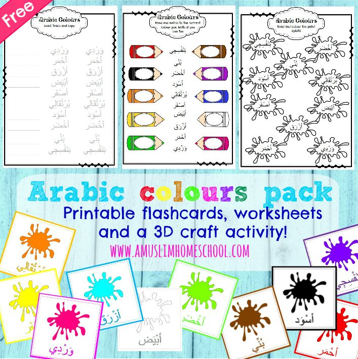 arabic colours worksheets and flashcards amuslimhomeschool is creating a very nice arabic series. Black Bedroom Furniture Sets. Home Design Ideas