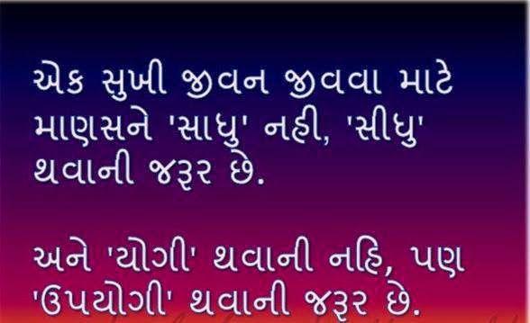 Get All Latest Gujarati Shayari in Gujarati Font right here. we have best Gujarti Shayri, Gujju SMS, Gujarati Quotes, Gujrati sayri for fb, Whatsapp.