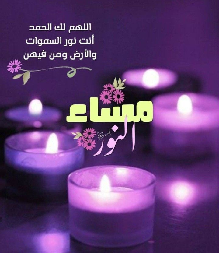 Pin By Feeling F On صباحيات ومسائيات Evening Quotes Evening Greetings Morning Quotes