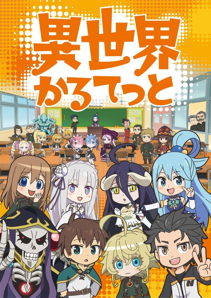 Isekai Quartet Visuals Konosuba, Anime, Crossover de animes