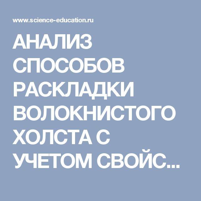 АНАЛИЗ СПОСОБОВ РАСКЛАДКИ ВОЛОКНИСТОГО ХОЛСТА С УЧЕТОМ СВОЙСТВ ФОРМИРУЕМЫХ ВАЛЯНЫХ ПОЛОТЕН - Современные проблемы науки и образования (научный журнал)