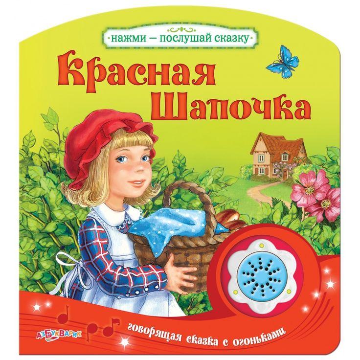 Красная Шапочка Азбукварик (, 4835) купить в Москве. Цены, фото | Интернет-магазин Nils.ru