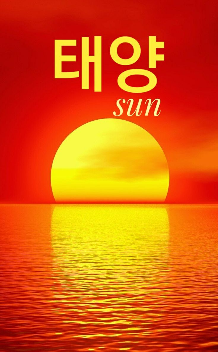Sun in Korean