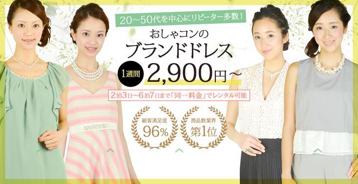 【商品数業界1位】【全てブランドドレス】【NHKでも紹介】おしゃれコンシャスでは結婚式ゲストドレスやパーティードレス、マタニティドレス、お呼ばれワンピースをネットでレンタルできます!小さいサイズ(SS・S)から大きいサイズ(LL・3L・4L)のドレスまでサイズも豊富!