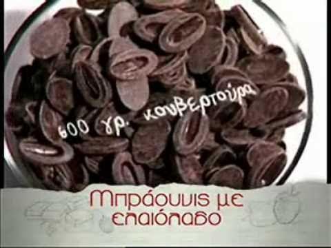 Γλυκες Αλχημιες - ΜΠΡΑΟΥΝΙΣ ΜΕ ΕΛΑΙΟΛΑΔΟ - YouTube