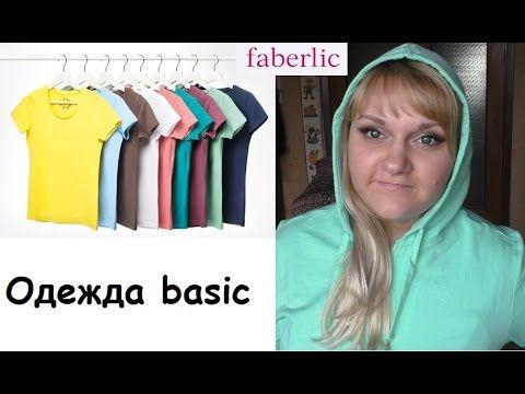 Faberlic Базовая Одежда/basic мужская и женская
