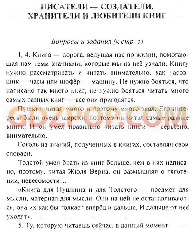 Спиши.ru в.н.рудницкая математика 3в класс