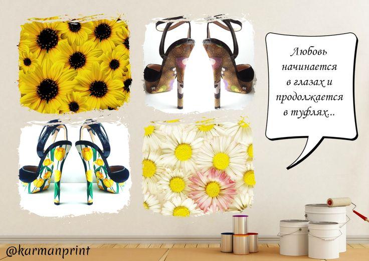 Любовь начинается в глазах и продолжается в туфлях #туфли #каблуки #обувь #мода #стиль #стильноукоговидно #ипустьвсеоглядываются #shoes #heels #highheels #fashion #style #любовь