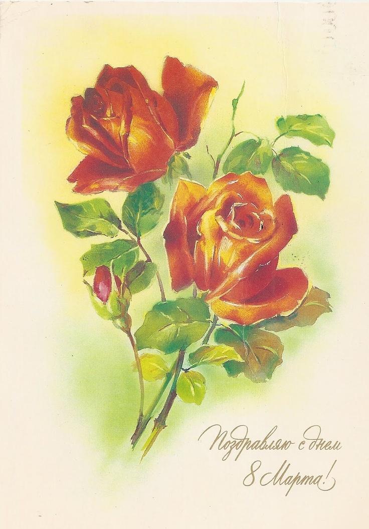 Открытки советские с розами, мужчине скучаю