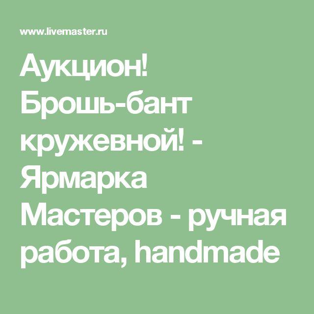 Аукцион! Брошь-бант кружевной! - Ярмарка Мастеров - ручная работа, handmade