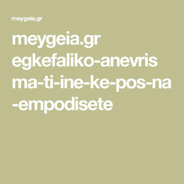 meygeia.gr egkefaliko-anevrisma-ti-ine-ke-pos-na-empodisete