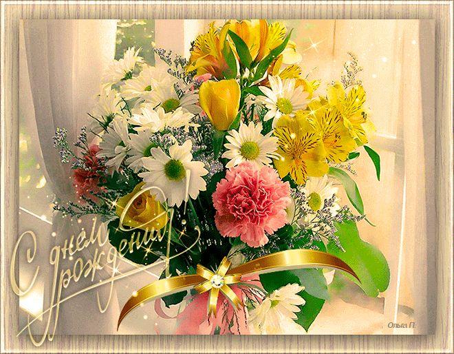Анимированные открытки цветов-с днем рождения