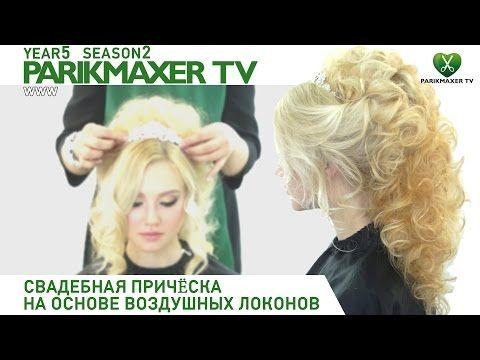 Свадебная причёска на основе воздушных локонов. Парикмахер тв. - YouTube