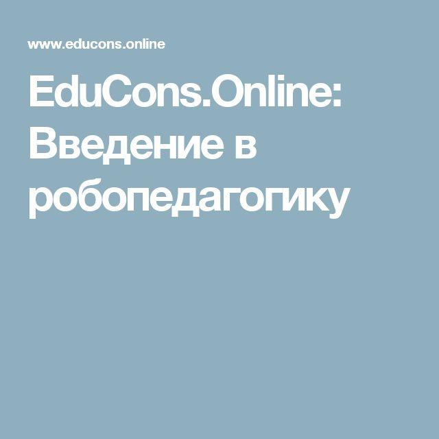 EduCons.Online: Введение в робопедагогику