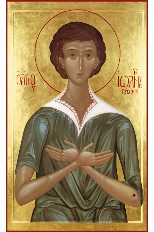 Saint John the Russian / Άγιος Ιωάννης ο Ρώσος / Св. Иоанн Русский