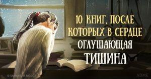 10книг, после которых всердце оглушающая тишина