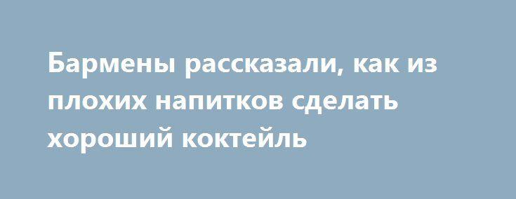 Бармены рассказали, как из плохих напитков сделать хороший коктейль https://apral.ru/2017/08/18/barmeny-rasskazali-kak-iz-plohih-napitkov-sdelat-horoshij-koktejl.html  В эпоху коктейлей классике всегда отдавали большее предпочтение, таким как мартини, манхэттен и негрони. Однако за последние десятилетия появились «позорные» рецепты напитков. Американские бармены рассказали, как хорошо делать плохие напитки. Некоторые высококлассные бармены применяют свои навыки к новой задаче: хорошо делать…