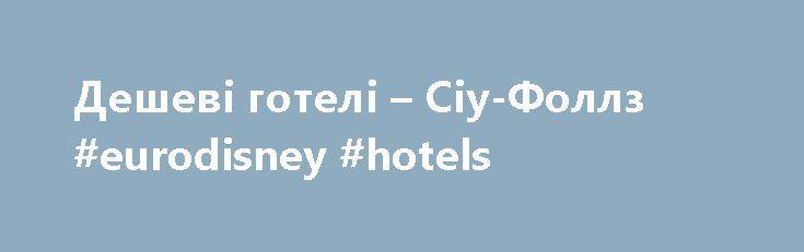 Дешеві готелі – Сіу-Фоллз #eurodisney #hotels http://hotel.remmont.com/%d0%b4%d0%b5%d1%88%d0%b5%d0%b2%d1%96-%d0%b3%d0%be%d1%82%d0%b5%d0%bb%d1%96-%d1%81%d1%96%d1%83-%d1%84%d0%be%d0%bb%d0%bb%d0%b7-eurodisney-hotels/  #motels in sioux falls sd # Дешеві готелі в місті Сіу-Фоллз Найкращі дешеві готелі в місті Сіу-Фоллз Шукаєте дешевий, але затишний готель у місті Сіу-Фоллз. Тоді вам до нас! На сайті Hotels.com ви знайдете дешеві готелі на будь-який смак: від затишних пансіонів далеко від гомону…