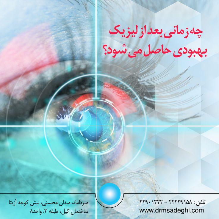 عمل لازک معمولا زمان بهبود طولانی تری نسبت به عمل لیزیک دارد. http://drmsadeghi.com/lasek-eye-surgery-recovery-time/ … #لازک #لیزیک #چشم #جراحی #نزدیک_بینی #دوربینی