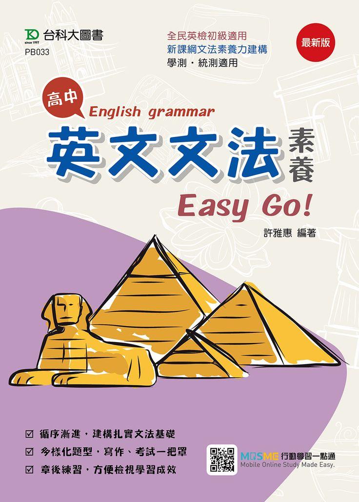 Pin by 臺科大圖書 TIKED on P-共同科-專技&校定教科書 ( B )   Online study, English grammar, Grammar
