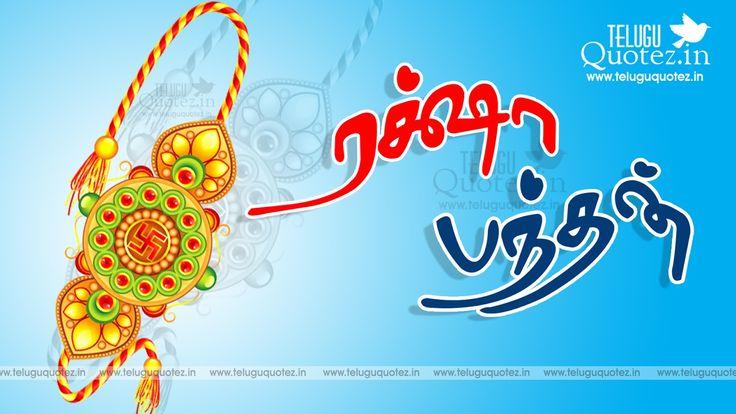 tamil raksha bandhan kavithai in tamil font - Teluguquotez.in |Telugu quotes | English quotes | tamil wishes | Hindi shayari | Bengali quotes
