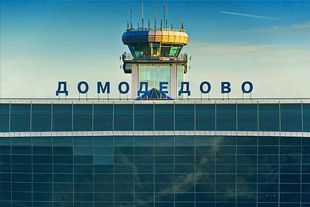 Государство выделит более 8 млрд. руб. аэропорту Домодедово - Сайт города Домодедово