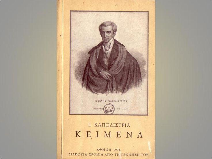 I.KAPODISTRIAS