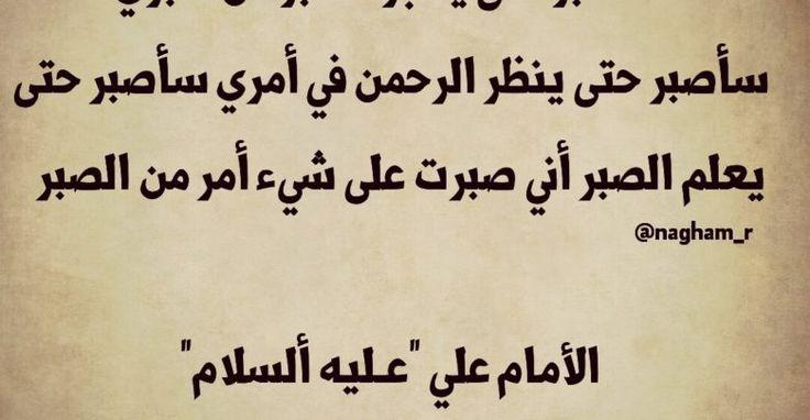شعر عن الصبر والرضا بقضاء الله عز وجل Arabic Calligraphy