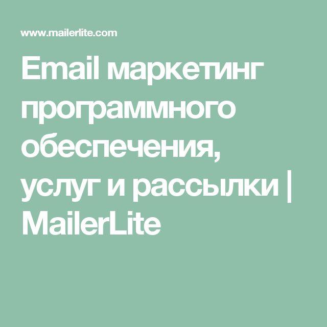 Email маркетинг программного обеспечения, услуг и рассылки    MailerLite