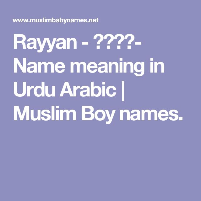 Rayyan - ریان- Name meaning in Urdu Arabic | Muslim Boy names.