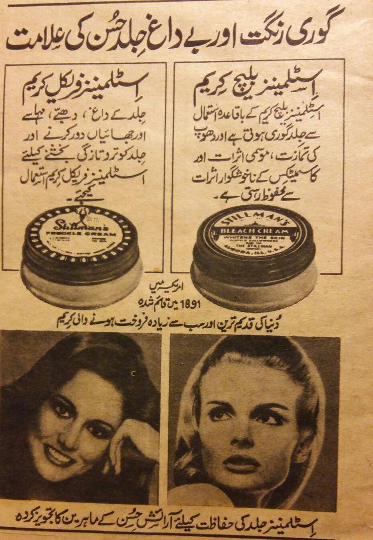 Vintage Advertisements, History Of Pakistan