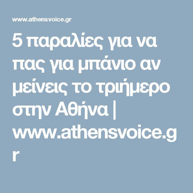 5 παραλίες για να πας για μπάνιο αν μείνεις το τριήμερο στην Αθήνα | www.athensvoice.gr