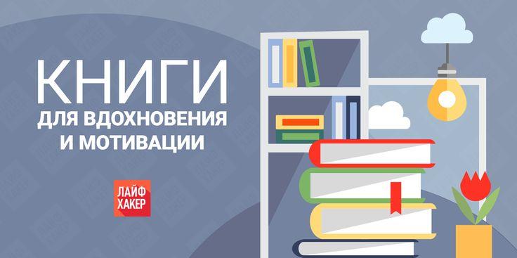Бесплатные PDF Лайфхакера — книги, которые греют душу и мотивируют к изменениям - http://lifehacker.ru/2015/08/03/besplatny-e-pdf-lajfhakera-knigi-kotory-e-greyut-dushu-motiviruyut-k-izmeneniyam/