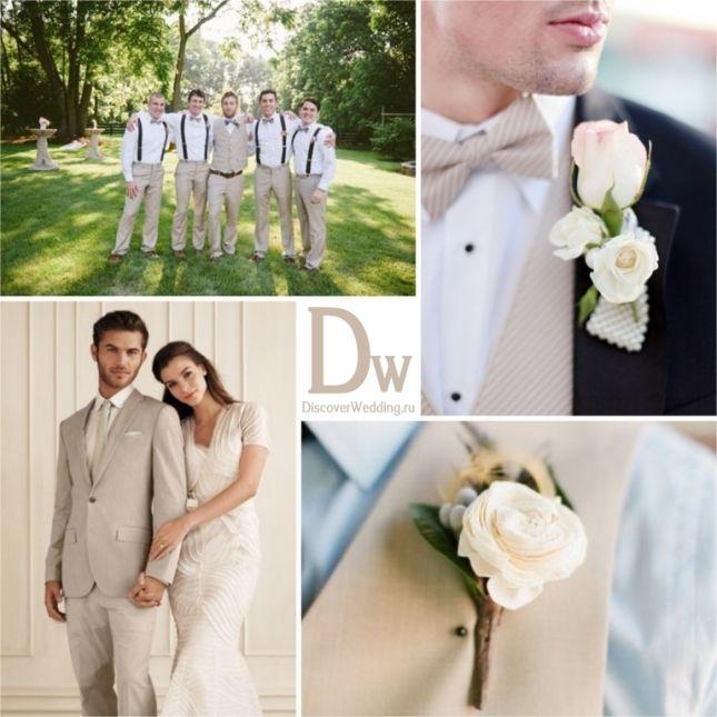 Свадьба в бежевом цвете   DiscoverWedding.ru