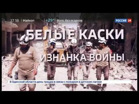 Провокации «Белых касок» в Сирии - http://sneg5.com/video/obshchestvo-i-politika-video/provokacii-belyh-kasok.html