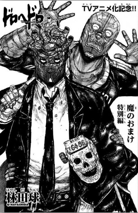 Dorohedoro in 2020 (With images) Character drawing