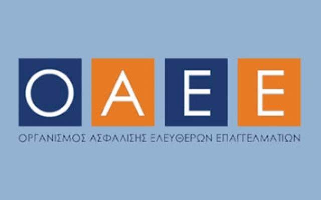Διευκρινήσεις του ΟΑΕΕ για τη ρύθμιση ληξιπρόθεσμων οφειλών
