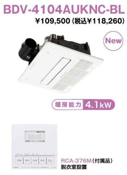 ノーリツ浴室暖房乾燥機【BDV-4104AUKNC-BL】1室自動乾燥機能付タイプ