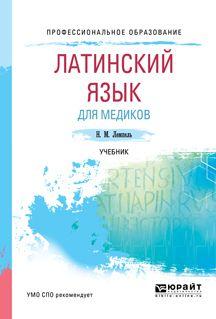 Купить Латинский язык для медиков. Учебник для СПО Натана Максимовича Лемпеля. Сумма: 319.00 руб.
