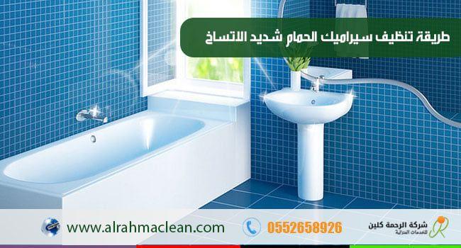 تنظيف سيراميك الحمام شديد الاتساخ Bathroom Bathtub