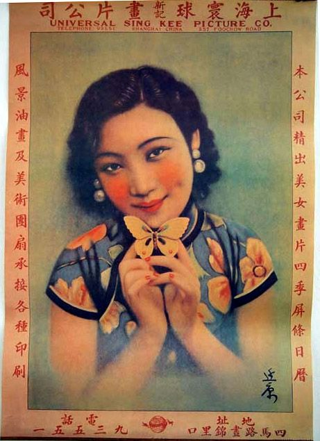 jamaica byles: Vintage Chinese Posters