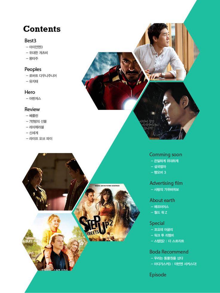 모바일 영화 잡지 제작 디자인. (중. 목차)