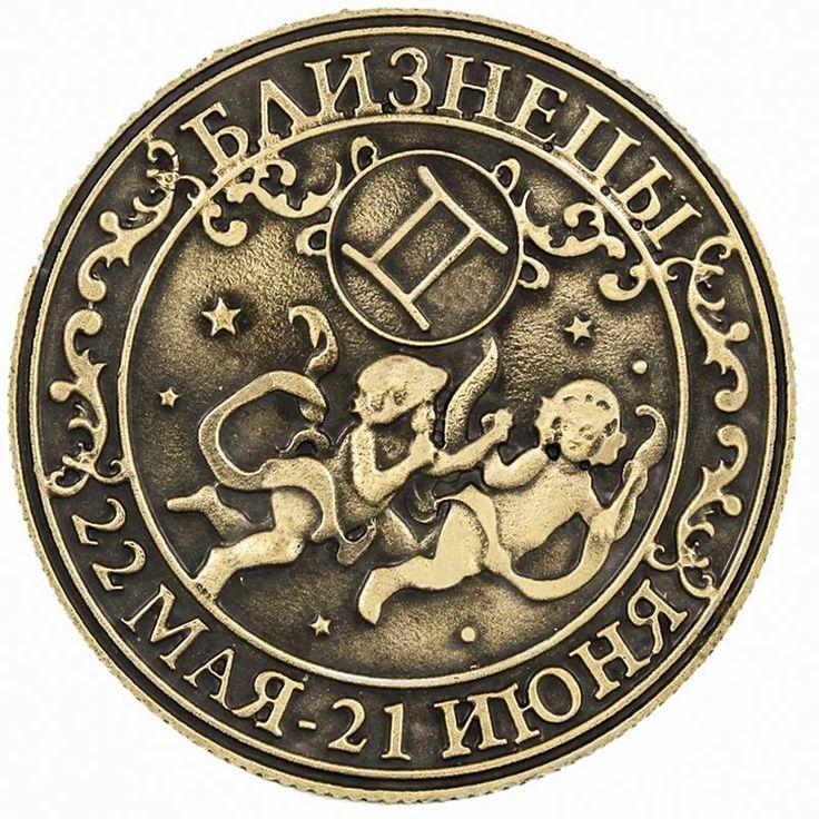 Близнецы созвездие искусство античная Зодиака МОНЕТЫ реплики монет оригинальные русские сувениры металла подарок ремесел для украшения дома