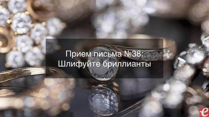 Прием письма №38: Шлифуйте бриллиантыhttp://edtr.ru/1aoCHqY  Не тратьте ни полслова зря. Я видел бриллиант «Надежда» в музее Смитсониан. Весом в 45 карат, он большой, голубой и грузный, но не красивый. Камни поменьше имеют больше граней, и свет играет в них интереснее. То же самое верно для письма, поэтому шлифуйте бриллианты.  #журналредактор #50приемовписьма #журналистика #какписатьстатьи #написатьстатью