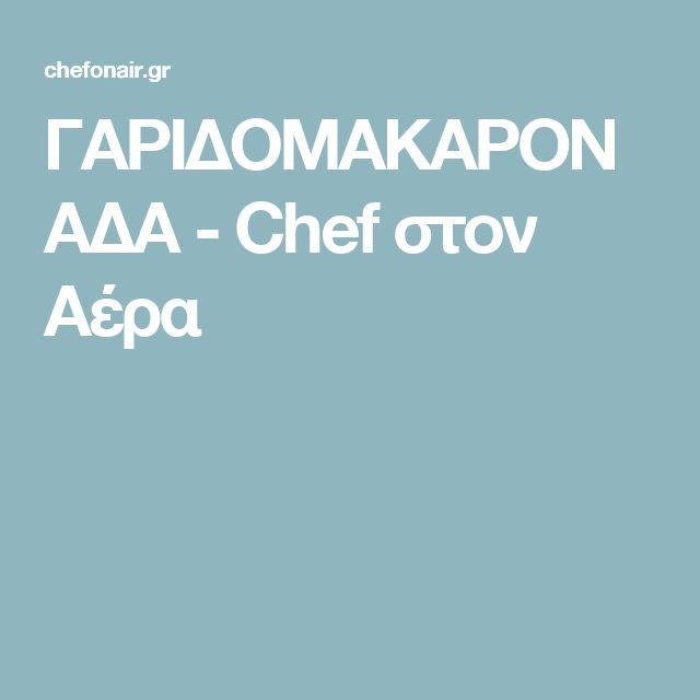 ΓΑΡΙΔΟΜΑΚΑΡΟΝΑΔΑ - Chef στον Αέρα