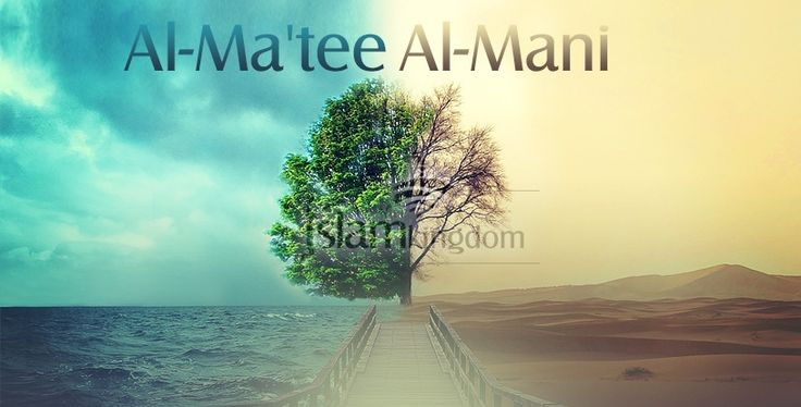Воистину Он – #Аллах Одаряющий, Лишающий.. #ислам #islam