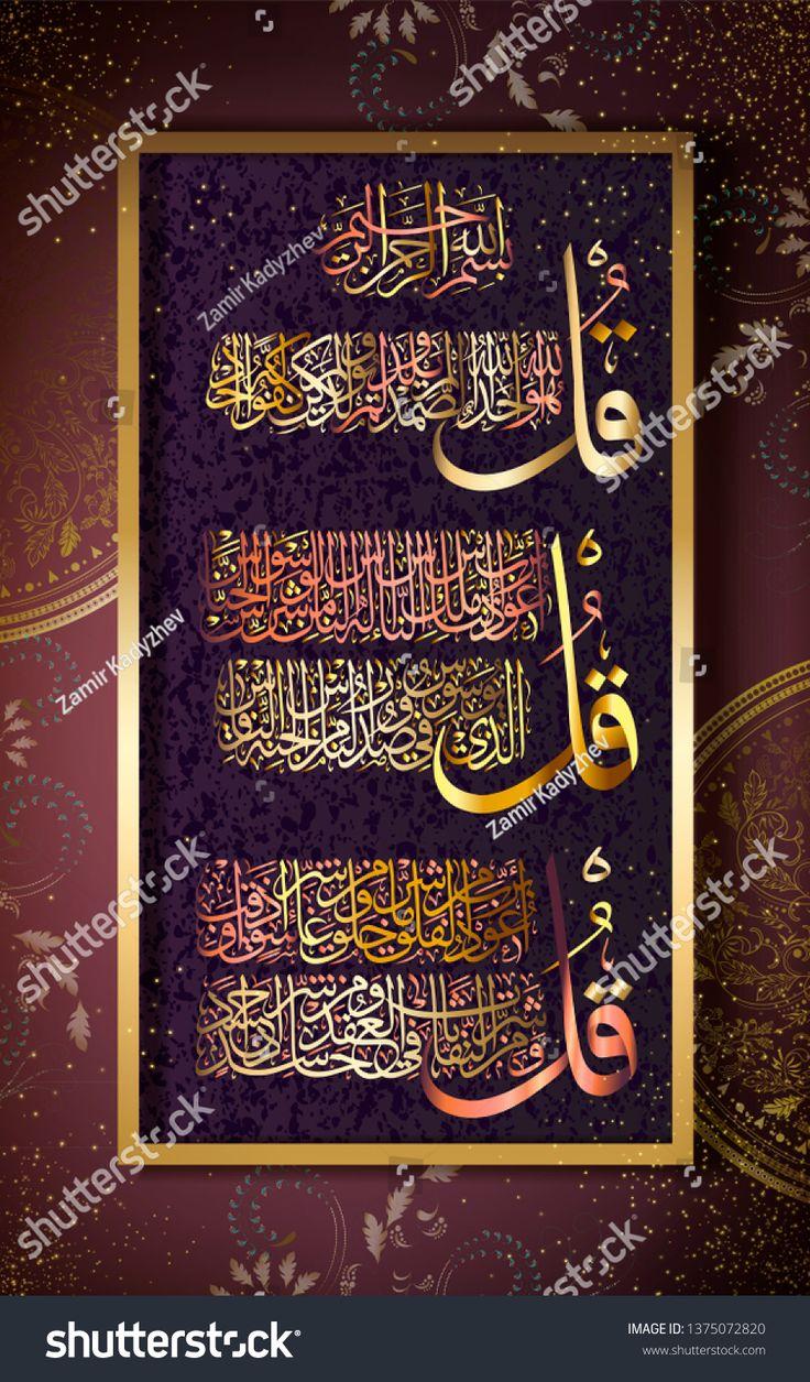 Islamic Calligraphy Quran Surah Al Ikhlas Stock Vector