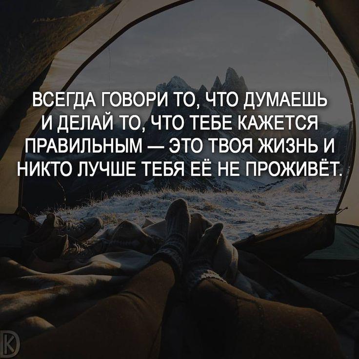 Все согласны? . #мотивация #цитата #мысли #счастье #жизнь #саморазвитие #цитатыжизни #мотивациякаждыйдень #цитатананочь #любовь #жизнь #мысливслух #совет #deng1vkarmane #философия