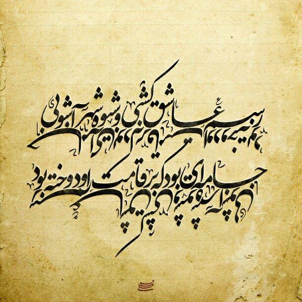 رسم عاشق کشی و شیوه شهرآشوبی جامه ای بود که بر قامت او دوخته بود Calligraphy تایپوگرافی تایپوشعر خوشنویسی حافظ Arabic Calligraphy Calligraphy Art